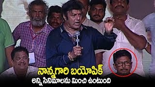 Nandamuri Balakrishna About  NTR BIOPIC movie At Jai Simha 100 Days event |Balakrishna Dynamic Entry