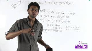 07. Addition & Subtraction in 2's Complement Scheme | 2's Complement পদ্ধতিতে যোগ বিয়োগ
