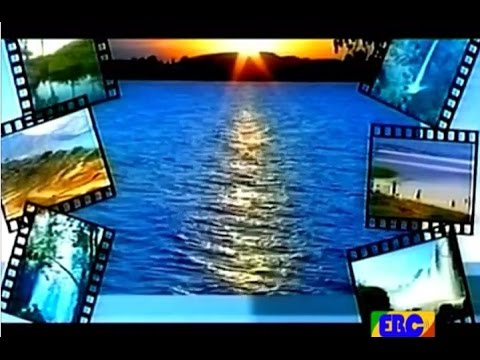 Ethio tourism Program EBC  ቱሪዝም ለልማት ግንቦት 21/2008