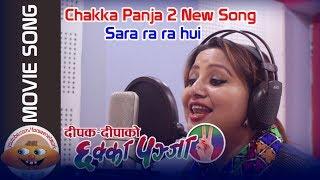 Sara ra ra Hui | Chakka Panja 2 New Song || आयो छक्का पन्जा २ को तेस्रो गित ||
