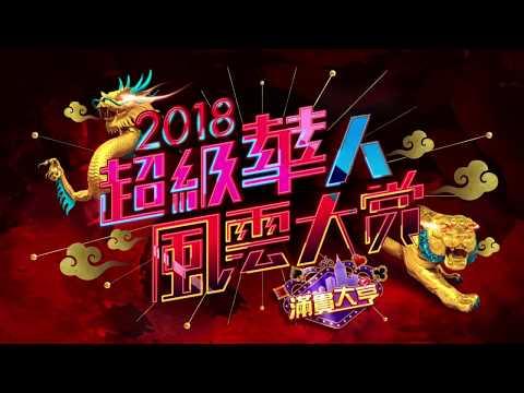 【2018超級華人風雲大賞】【眾星雲集!龍爭虎鬥!偶像大PK!!】三立台灣台、都會台過年特別節目聯合獻映