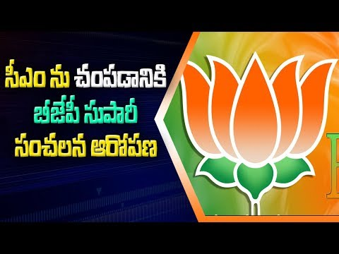 BJP Assassination Plan On Kumaraswamy | Allegations On Yeddyurappa | ABN Telugu