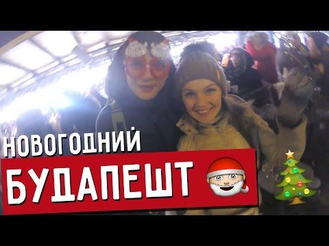 Новогодние туры на Новый год в Венгрию