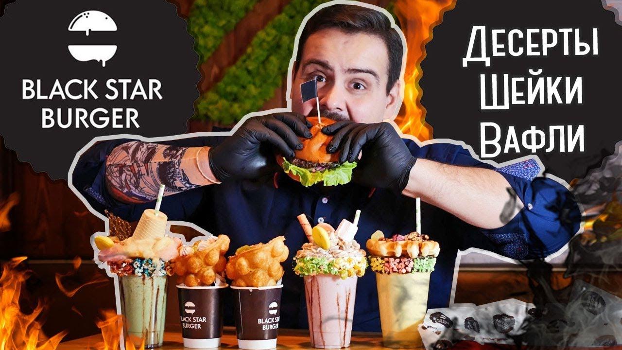 Black Star Burger   Десерты в ТЦ Европейский   Бургер с ананасом обзор покашеварим