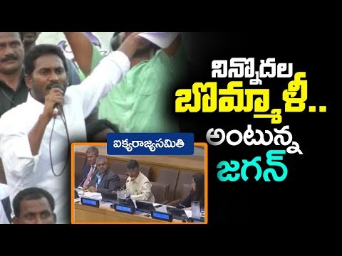 YS Jagan Satires On Chandrababu's America Tour | YS Jagan Public Speech On Farmers | Mana Aksharam