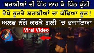 ਸ਼ਰਾਬੀਆਂ ਦੀ ਪੈਂਟ ਲਾਹ ਕੇ ਪਿੱਠ ਕੁੱਟੀ | Viral Video | Punjab | Jalandhar