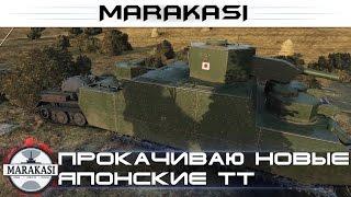World of Tanks прокачиваю новые японские тяжелые танки, настало время страдать!