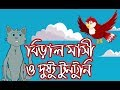 Biral O Tuntuni   Thakurmar Jhuli   Panchatantra   Bangla Fairy Tales   Bangla Cartoon