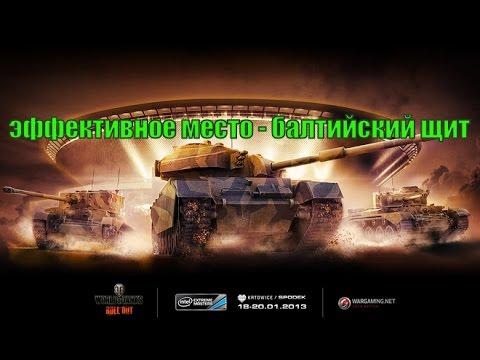 Обзор секретных мест World Of Tanks Blitz - WoT Blitz обзор карт