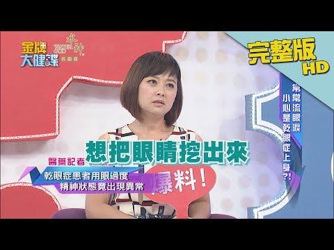 台綜-金牌大健諜-20180816-醫師眼中最無藥可救的病就是-公主病、少爺病?!