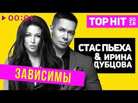 Стас Пьеха и Ирина Дубцова - Зависимы I Official Audio | 2018