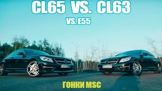 Гонки MSC: CL63 VS. CL65 (750hp vs 650hp) + E55 Bonus