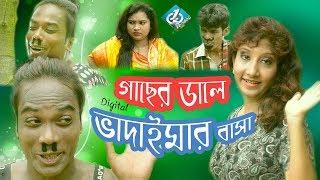 Bangla Comedy   Digital Vadima   ডিজিটাল ভাদাইমার গাছের ডালে বাসা