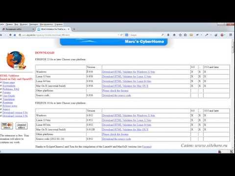Валидация сайта с помощью плагина Firefox