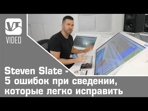 Steven Slate - 5 ошибок при сведении, которые легко исправить