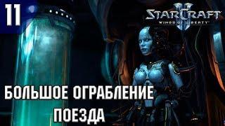 Прохождение StarCraft 2: Wings of Liberty [Эксперт] #11 - Большое ограбление поезда