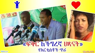 Ethiopia: «ፍቅር ለችግረኛ ህጻናት»የአርቲስቶች ጥሪ - Love for Kids - Artists - DW