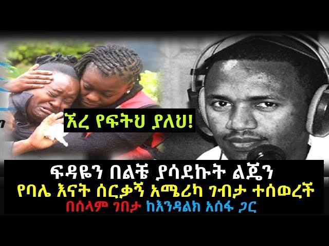 Ethiopia: Ye-Selam Gebeta Radio Program
