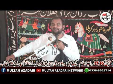 Zakir Ali Raza Khokhar I Majlis 17 Rajab 2019 I Abbas Pur Buraj Sargana Kabirwala