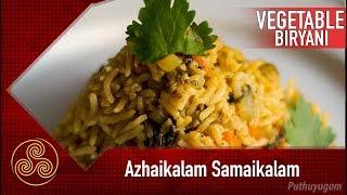 How To Make Vegetable Biryani | Easy Homemade Biryani Recipe | Azhaikalam Samaikalam