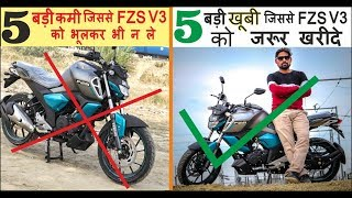 5 Big Reasons Dont Buy FZS V3 And 5 Big Things Must Buy Yamaha fz V3 In Hindi