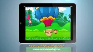 آموزش کودک زبان دبستان  پیش دبستان - دانلود نرم افزار میشا و کوشا