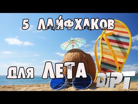 5 тёплых ЛАЙФХАКОВ для ЛЕТА(2) │Лайфхаки