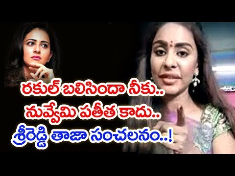 Sri Reddy Controversial Comments On Rakul Preet Singh | Casting Couch In Tollywood || TopMostMedia