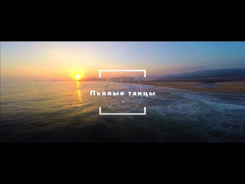WallClan - Пьяные танцы (official video) Премьера.