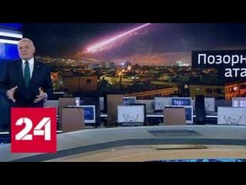 Как тать в ночи: Запад всегда нападает на спящих - Россия 24