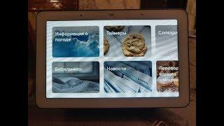Google Home Hub на русском работает