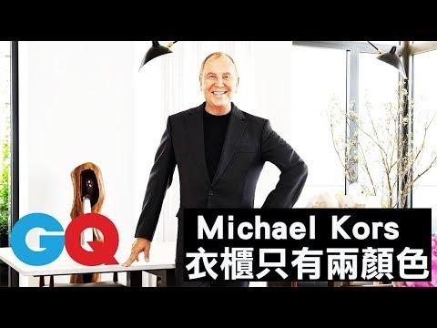 時尚設計師Michael Kors的衣櫃隻有兩種顏色!|GQ