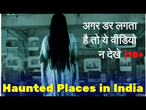 India's Mysterious & Terrifying Places !! भारत की दिल दहला देने वाली विचित्र और रहस्यमयी जगहें   !!