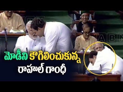 Rahul Gandhi Walks Across And Hugs PM Narendra Modi In Parliament | ABN Telugu