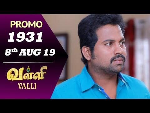 Valli Promo 08-08-2019 Sun Tv Serial Online