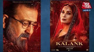 Kalank Movie: हिंदू-मुस्लिम विवाद पर आधारित है वरुण-आलिया की फिल्म 'कलंक'