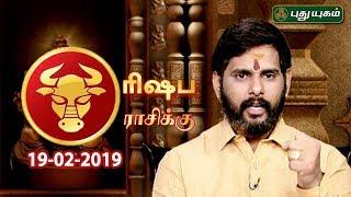 ரிஷப ராசி நேயர்களே! இன்றுஉங்களுக்கு…| Taurus | Rasi Palan | 19/02/2019