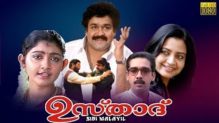 Ustad Hotel - Ustaad | Full Malayalam Movie | Mohanlal | Malayalam Movie