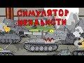 Симулятор ненависти Мультики про танки