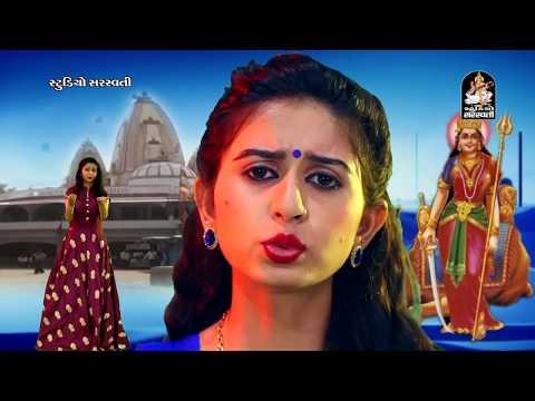 Kinjal Dave - Devi Dashama | Dj Non Stop | Part 01 | New Gujarati DJ Mix Songs 2017 | Dashama Songs