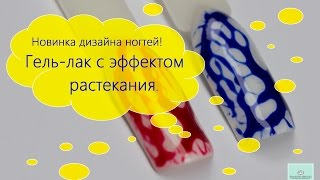 Новинка дизайна ногтей! Гель лаки с эффектом растекания. Создай легкий и красивый маникюр!!!