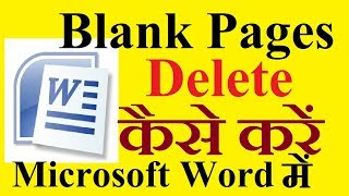How to Remove Blank Pages in Microsoft word in hindi  |