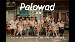 CMO樂團-Palowad 孕育Nurture(歌詞版MV)