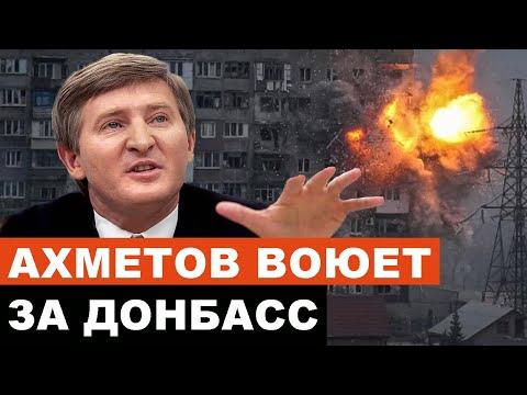 Коломойський: Ахметов бореться, щоб Донбас був з Україною