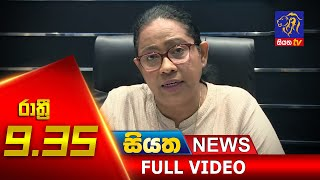 Siyatha News | 09.35 PM | 31 - 05 - 2020