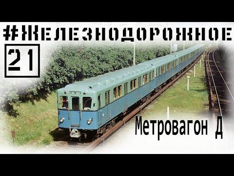 Помните эти вагоны метро с узкими дверьми? Мы нашли их! Транспорт СССР. #Железнодорожное - 21 с.