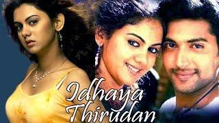 Idhaya Thirudan (2006) | Full Tamil Movie | Jayam Ravi, Kamna Jethmalani, Prakash Raj