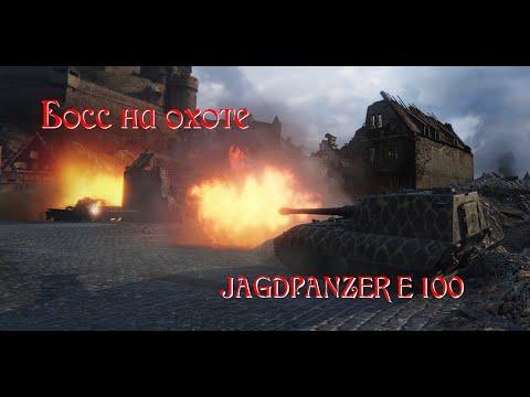 JAGDPANZER E 100 - Босс на охоте | 10 000  урона на Химках | Fragmovie