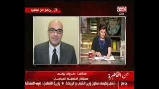 مروان يونس : السعودية يتم معاقبتها على موقفها مع مصر | #القاهرة_والناس
