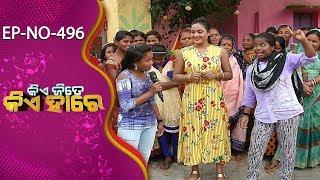 Kie Jite Kie Hare Ep 496   Rabana Village, Jajpur   Tarang Music